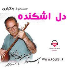 دانلود آهنگ دل اشکنده مسعود بختیاری