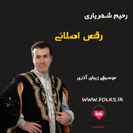 دانلود آهنگ رقص اصلانی رحیم شهریاری