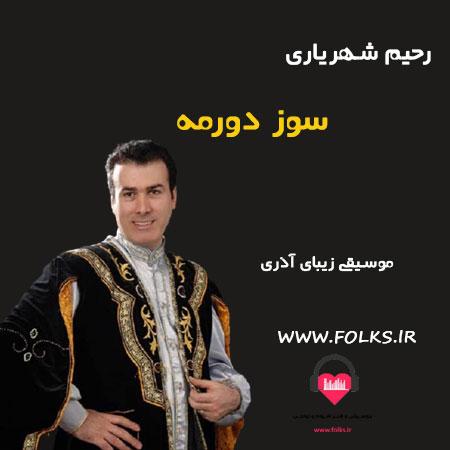 دانلود آهنگ سوز دورمه رحیم شهریاری