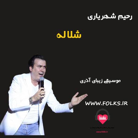 دانلود آهنگ شلاله رحیم شهریاری
