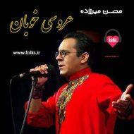دانلود آهنگ عروسی خوبان محسن میرزاده