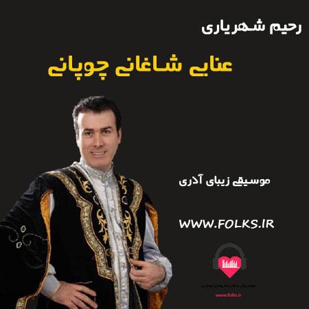آهنگ عنابی شاغانی چوپانی رحیم شهریاری