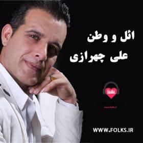 دانلود آهنگ قشقایی ائل و وطن علی چهرازی