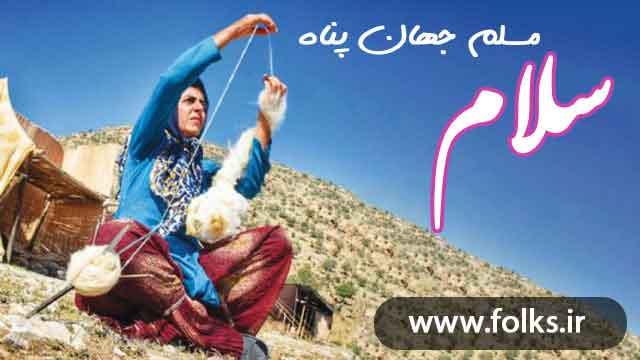 دانلود آهنگ قشقایی سلام مسلم جهان پناه