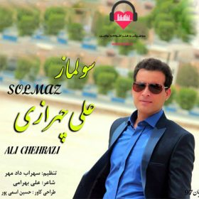 دانلود آهنگ قشقایی سولماز علی چهرازی