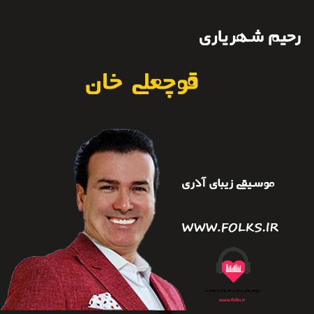 دانلود آهنگ قوچعلی خان رحیم شهریاری