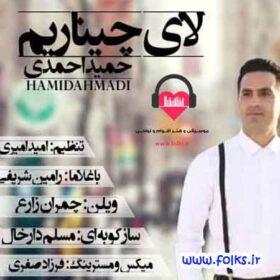 دانلود آهنگ لای چیناریم حمید احمدی