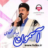 آهنگ لری آسمون دیدار محمودی