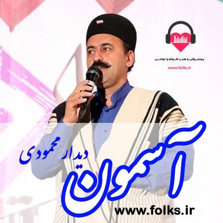 دانلود آهنگ لری آسمون دیدار محمودی