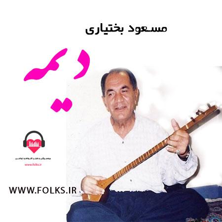 دانلود آهنگ لری بختیاری دیمه مسعود بختیاری