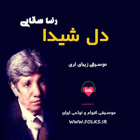 دانلود آهنگ لری دل شیدا رضا سقایی