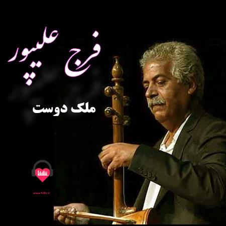 دانلود آهنگ لری ملک دوست فرج علیپور
