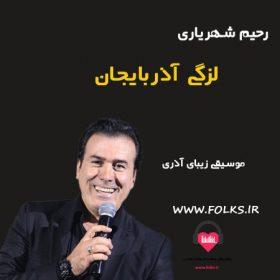 آهنگ لزگی آذربایجان رحیم شهریاری
