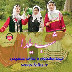 دانلود آهنگ مازندرانی شب یلدا نیما مهدوی و عارف حسینی