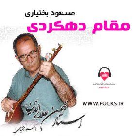 دانلود آهنگ مقام دهکردی مسعود بختیاری