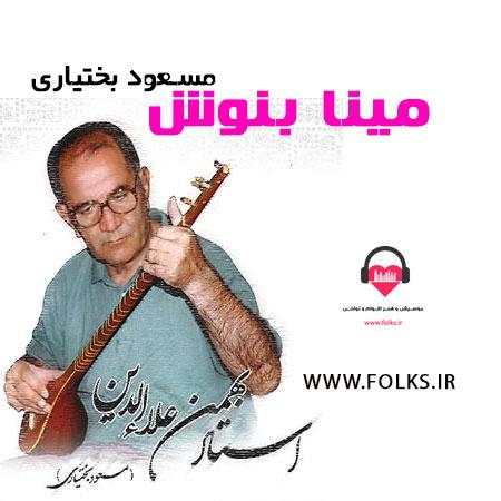 دانلود آهنگ مینا بنوش مسعود بختیاری