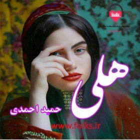 دانلود آهنگ هلی قشقایی حمید احمدی