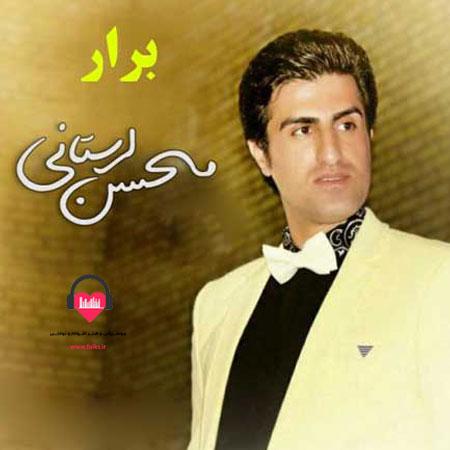 دانلود آهنگ کردی برار محسن لرستانی