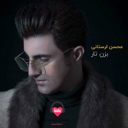 دانلود آهنگ کردی بزن تار محسن لرستانی