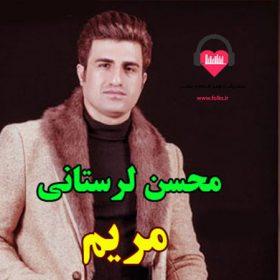 دانلود آهنگ کردی مریم محسن لرستانی