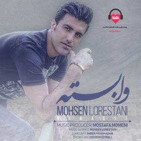 دانلود آهنگ کردی وابسته محسن لرستانی