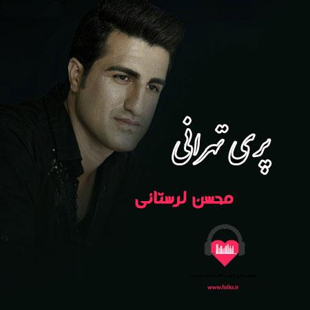 دانلود آهنگ کردی پری تهرانی محسن لرستانی