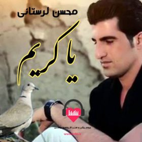 دانلود آهنگ کردی یاکریم محسن لرستانی