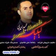 دانلود آهنگ کیلیگ حمید احمدی