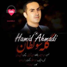 دانلود آهنگ گله سولطان حمید احمدی