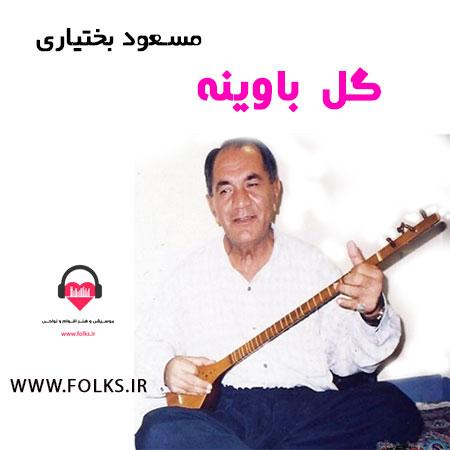 دانلود آهنگ گل باوینه مسعود بختیاری