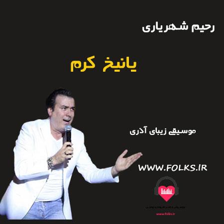دانلود آهنگ یانیخ کرم رحیم شهریاری