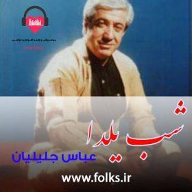دانلود اهنگ کردی شب یلدا عباس جلیلیان