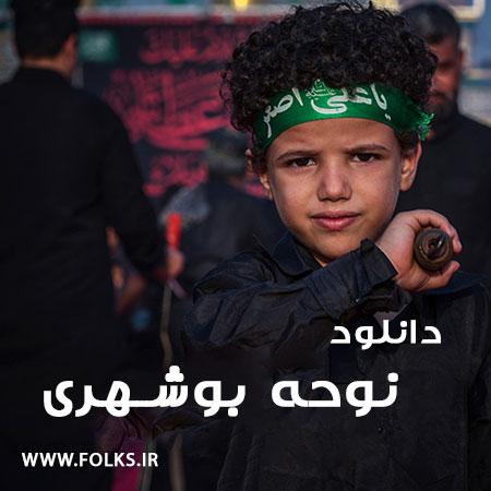 دانلود نوحه بوشهری محرم شماره ۱