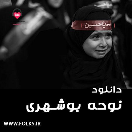 دانلود نوحه بوشهری محرم شماره ۱۰