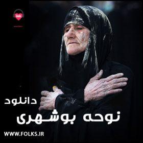 دانلود نوحه بوشهری محرم شماره ۱۱