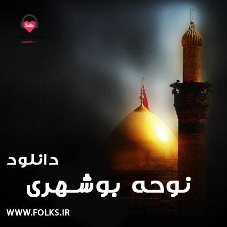 دانلود نوحه بوشهری محرم شماره 12