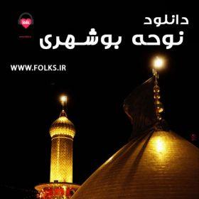 دانلود نوحه بوشهری محرم شماره ۱۳