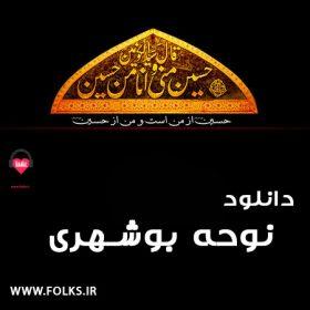 دانلود نوحه بوشهری محرم شماره ۱۴