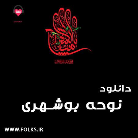 دانلود نوحه بوشهری محرم شماره ۱۵