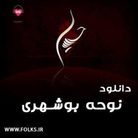 دانلود نوحه بوشهری محرم شماره ۱۶