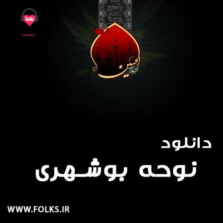 دانلود نوحه بوشهری محرم شماره ۱۷