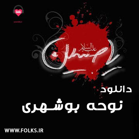 دانلود نوحه بوشهری محرم شماره ۱۸