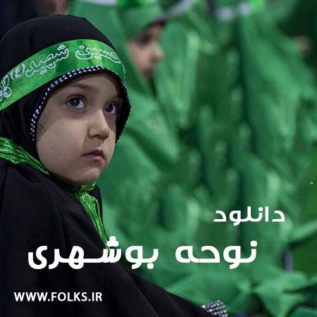 دانلود نوحه بوشهری محرم شماره ۲