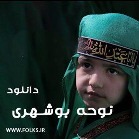 دانلود نوحه بوشهری محرم شماره ۳