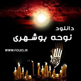 دانلود نوحه بوشهری محرم شماره ۴