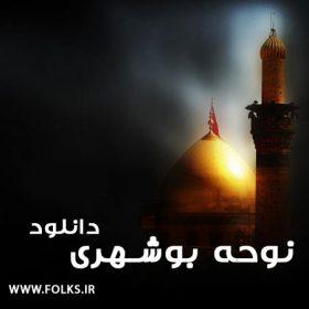 دانلود نوحه بوشهری محرم شماره ۵