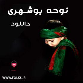 دانلود نوحه بوشهری محرم شماره ۶