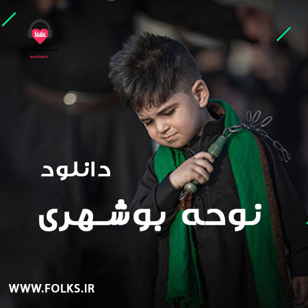 دانلود نوحه بوشهری محرم شماره ۷