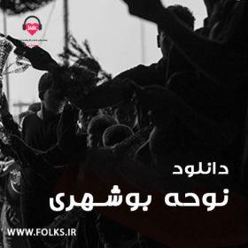 دانلود نوحه بوشهری محرم شماره ۹
