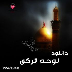 دانلود نوحه ترکی محرم شماره ۱۷